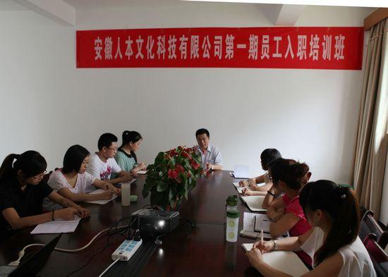 公司举办第一期员工入职培训班