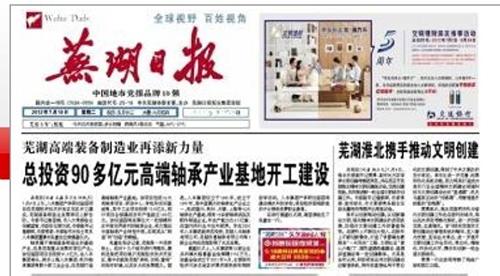 《芜湖日报》头版报道淮北组团考察芜湖文明创建动态管理系统