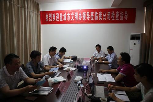 江苏省盐城市文明办赴我司考察文明创建动态管理系统