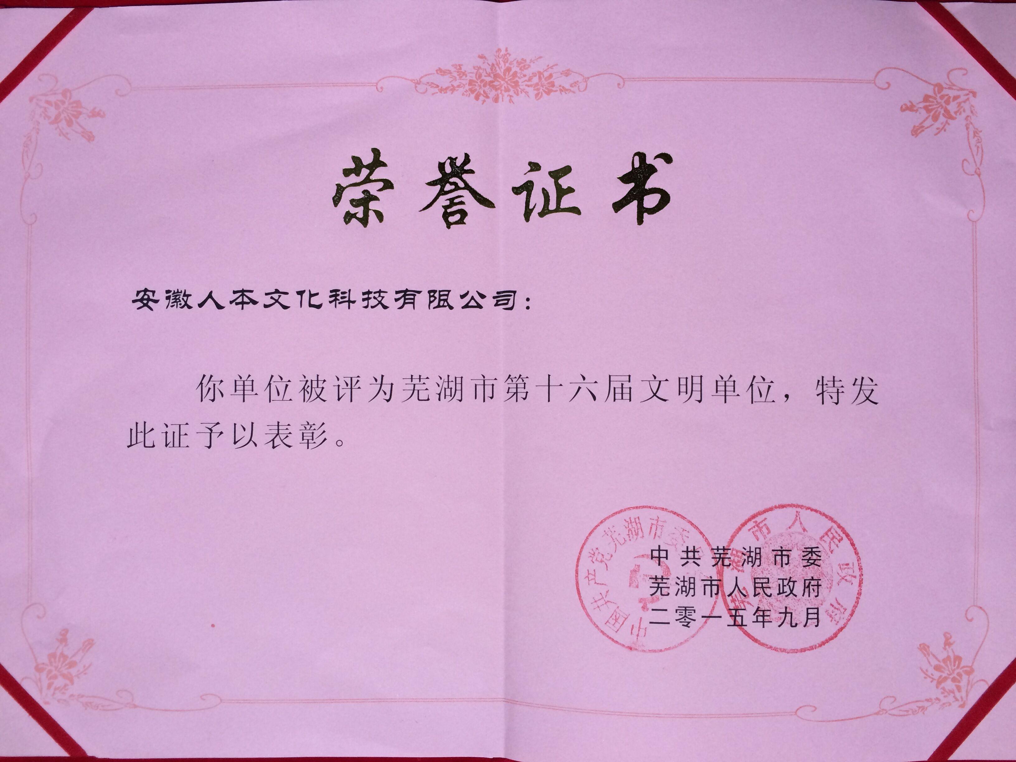 我公司荣获芜湖市第十六届文明单位荣誉称号