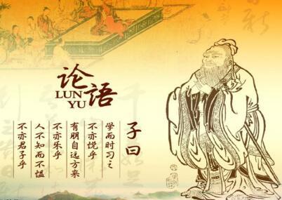 《论语》中儒家的家国情怀