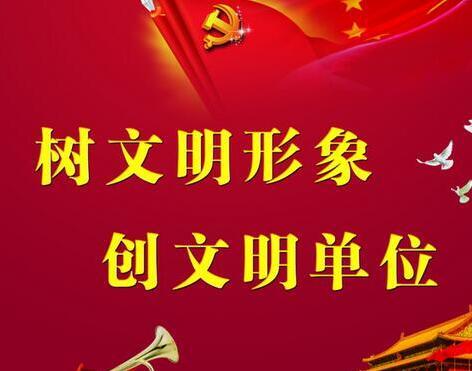 祝贺公司入选拟表彰第十七届芜湖市文明单位名单