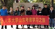 组织员工山东游学之旅