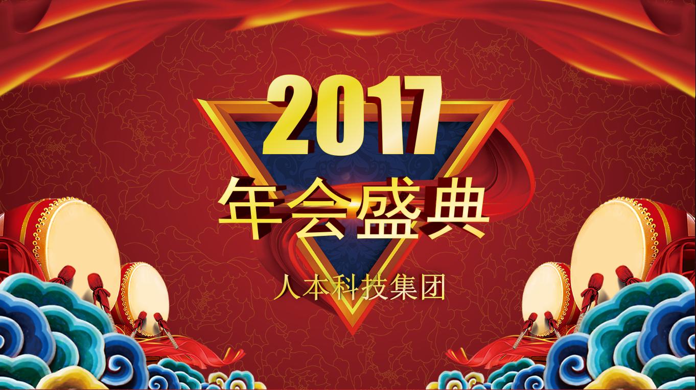 人本科技集团2017年年会盛典亮点纷呈
