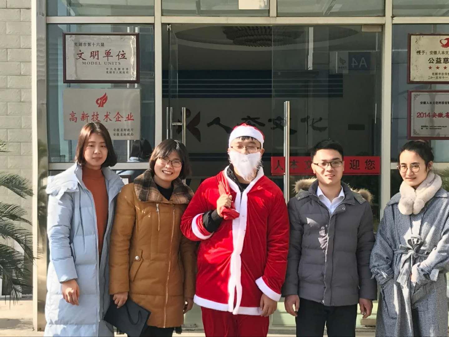 人本科技集团开展圣诞节活动 传递温暖节日祝福