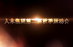 第二届秋季运动会视频集锦