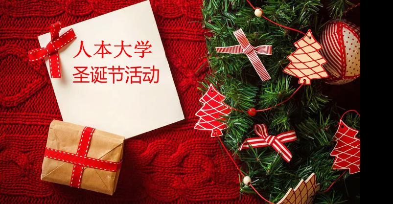 人本大学圣诞节送祝福活动