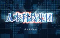 人本科技集团2017年会精剪版