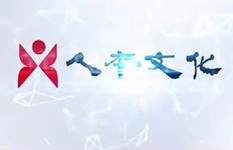 人本文化公司宣传片