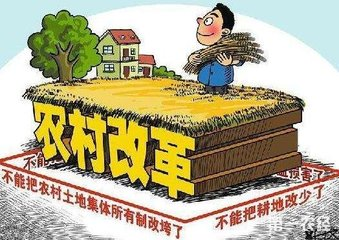 深化农村改革有三大着力点